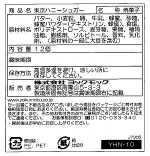 ポイント最大10倍お年賀年末年始ギフト2019亥年《ヨックモック》YHN-10東京ハニーシュガー(12個入り)洋菓子プレゼント缶入り個包装詰め合わせチョコクッキー内祝いお返し手土産スイーツシガール贈り物焼き菓子干支亥お土産帰省土産