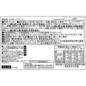 《ヨックモック》YCA-25Sクッキーアソート(3種42個入り)