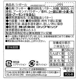 《ヨックモック》YCG-Bシガール(14本入り)※こちらのページからのご購入では、のし・リボン・手提げ袋をご利用いただけません。