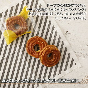 《ヨックモック》YCRG-10さくさくキャラメリング(12個入り)手土産におすすめ/YOKUMOKU洋菓子ギフト
