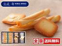 送料無料 父の日 2019《ヨックモック》YLD-30 クッキーアソート(3種54個入り)スイーツ 洋菓子 プレゼント ギフト 缶…