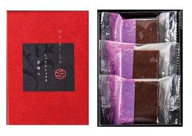 父の日 2019《WA・BI・SA》WSI-05K しっとりショコラ 黒糖入 (3個入り)スイーツ 洋菓子 プレゼント ギフト 個包装 詰め合わせ 内祝い お返し お祝い 出産祝い 贈り物 YOKUMOKU ヨックモック 引越祝い 手土産 父の日プレゼント 食べ物 おやつ 父の日ギフト