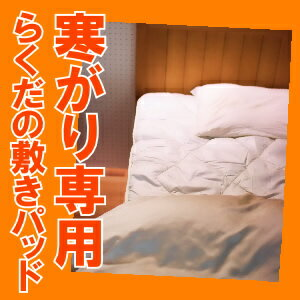 キャメル(らくだの毛)敷きパッド(薄手)Dダブルサイズ140x200cm 冷え性や寒がりで手足が冷たくて眠れない。腰痛の方にもオススメ。ベッドのマットレスの上、敷布団の上でもご使用可。送料無料・在庫有り【楽ギフ_