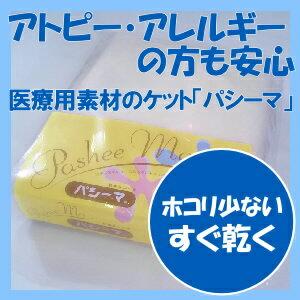 パシーマ【メッシュピローおまけ付き】パシーマ・SS120cm×180cmきなり/パシーマは医療用に精製された脱脂綿とガーゼでできた寝具。ほこりやジメジメでお困りならパシーマ!