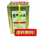 【送料無料】米サラダ油 16.5kg 缶 シリコンなし【こめ油】【TSUNO】【築野食品】【国産】楽天最安値に挑戦