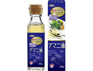 アマニ油 100g【日本製粉株式会社】【オメガ3】アスリートの疲労回復に・脳にいい油