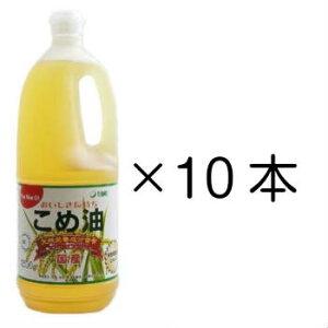 【米油】こめ油1500ml・10本セット【お得セット】【TSUNO】【築野食品】【国産体に良い油】 送料無料 敬老の日