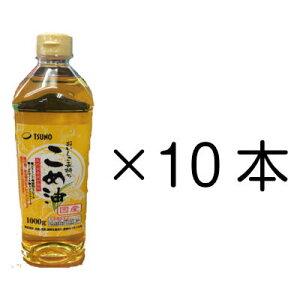 こめ油 1000g 米油 10本セット【TSUNO】【築野食品】【国産】最安値に挑戦 お中元 お歳暮