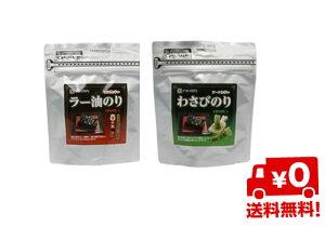 ラー油のり+わさびのり 1袋に(8切×40枚)【ナガイのり】 【乾物 のり】 送料無料