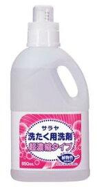 サラヤ洗濯用洗剤超濃縮タイプ 850ml【無香料】【SARAYA】