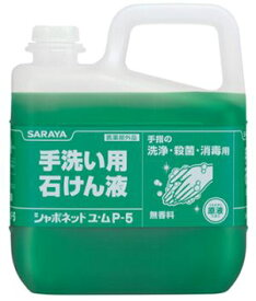 シャボネット ユ・ムP−5 5kgハンドソープ【サラヤ】【手洗い用洗石けん液】無香料 手洗いと同時に殺菌・消毒。ウイルス除去