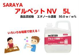 食品添加物アルコール製剤 アルペットNV 5L【サラヤ】【SARAYA】【業務用】【送料無料】【カップ・ノズル付き】