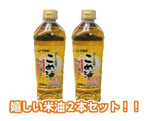 こめ油【米油】1000g・2本セット・【TSUNO】【築野食品】【国産】 【お得セット】ギフト 最安値に挑戦 在庫限り 送料無料