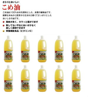 Rice oil 1500g(1.5kg)10 products set lowest price challenge stock unless