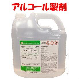 【アルコール製剤】アマノールNK 5L 【ウイルス対策】【除菌・消毒】【食品添加物】【エタノール59%】【送料別】コックなしです。次の発送は20日木曜日になります。