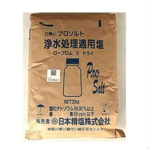 プロソルト浄水処理適用塩ローブロムSドラム 20kg 送料無料