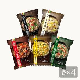 五養粥 20食セット(5種×各4食)