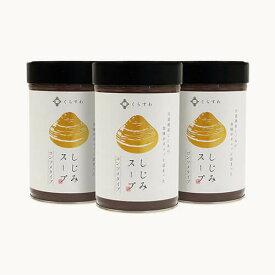 ■しじみスープ 3缶セット
