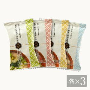四季をいただくお味噌汁 4種セット(4種×各3食)