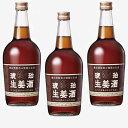 琥珀生姜酒3本セット(700ml×3本)