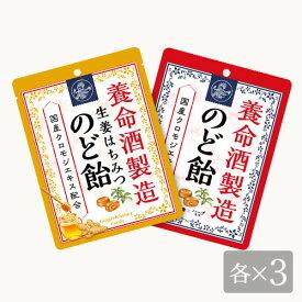 ●養命酒製造のど飴 2種セット(各3袋)