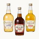 養命酒製造ハーブのお酒3種セット(700ml×3本)