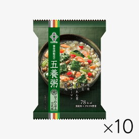 【公式】五養粥 緑 ほうれん草&豆乳味(10食)