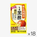 生姜黒酢R(125ml×18本)