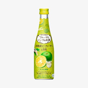 フルーツとハーブのお酒 沖縄産シークヮーサーと月桃(300ml)
