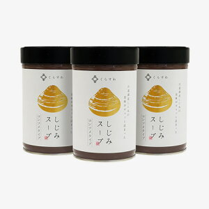 しじみスープ お得なセット(3缶)