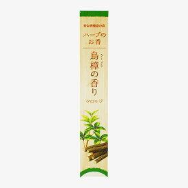 ハーブのお香[烏樟の香り(クロモジ)]