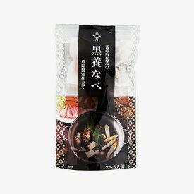 養命酒製造のなべ 黒養なべ 和漢素材入り 鍋の素