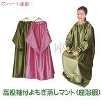 袖付レザー皮高級座浴服
