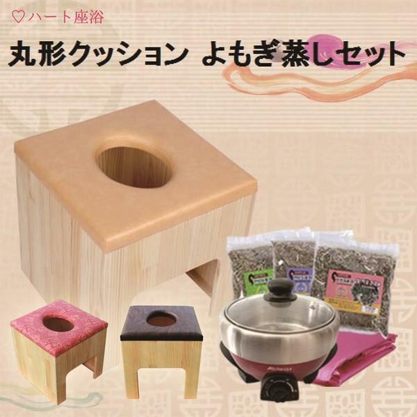 【温活】丸型クッション よもぎ蒸しセット【特別企画品椅子の色 選択可能】【よもぎ蒸し自宅】