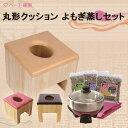【温活】丸型クッション よもぎ蒸しセット【特別企画品椅子の色 選択可能】【よもぎ蒸し自宅】【布ナプキン プレゼント】