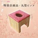 【単品】【特別企画品ピンク】丸型クッションよもぎ蒸し椅子【よもぎ蒸し自宅】【送料無料】