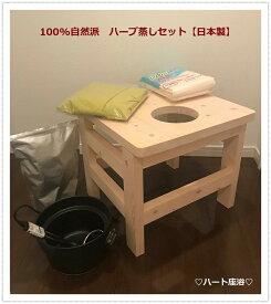 【日本製】【100%自然派-接着剤無し】ハーブ蒸しセット【当店オリジナル材料10袋プレゼント】【送料無料】