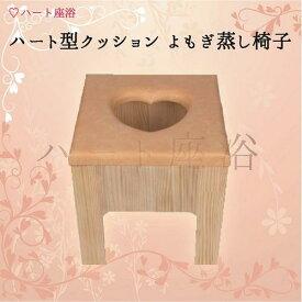 【単品】ハート型クッション よもぎ蒸し椅子【送料無料】【よもぎ蒸し 自宅】
