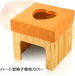 よもぎ蒸し椅子−円型クッション