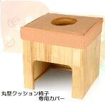 よもぎ蒸し椅子−丸型クッション