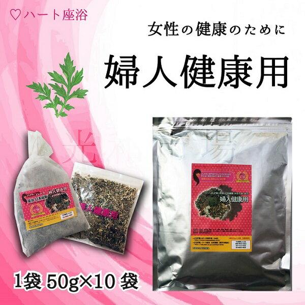 【無農薬栽培】よもぎ蒸し材料-婦人健康用【50g×10袋】(10回分)