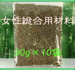 女性総合座浴材料(10袋)【1袋‐90g】