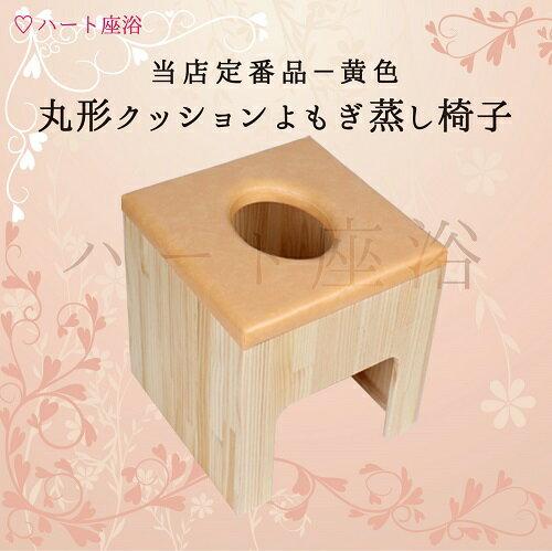 【単品】丸型クッションよもぎ蒸し椅子【よもぎ蒸し自宅】