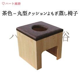 【単品】【茶色】丸型クッションよもぎ蒸し椅子【よもぎ蒸し自宅】【送料無料】