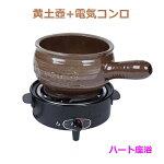 黄土座浴蒸し器【黄土壺】+電気コンロ