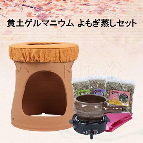 【温活】【女子力UP】黄土ゲルマニウムよもぎ蒸し 座浴セット【品質保証1年以上】【黄土座浴器】