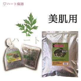 【オーガニック】【無農薬栽培-3年熟成よもぎ】よもぎ蒸し材料-美肌用【50g×10袋】(10回分)