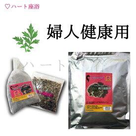 【無農薬栽培-3年熟成よもぎ】よもぎ蒸し材料-婦人健康用【50g×10袋】(10回分)