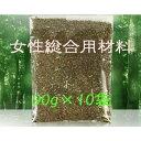 【無農薬栽培-3年熟成よもぎ】女性総合座浴材料 【90g×10袋】【10回〜20回分】