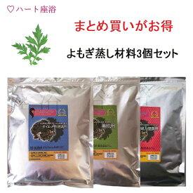 【感謝商品】【無農薬栽培-3年熟成よもぎ】よもぎ蒸し材料3セット【50g×30袋】(30回分)
